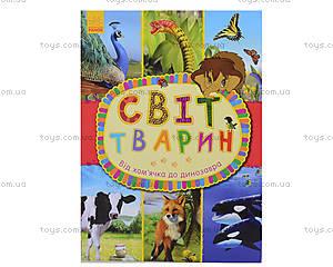 Мир животных «От хомячка до динозавра», на украинском, С900927У, цена