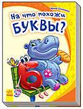 На что похожи буквы русского алфавита, М241032Р