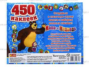 Набор наклеек для детей «Маша и Медведь», 8813, фото