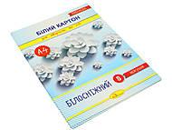 """Набор белого картона """"Белоснежный"""" А4, 8 листов, КБ-А4-8, детские игрушки"""