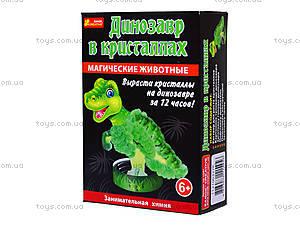 Набор для опытов «Магические животные. Динозавр в кристаллах», 0265, купить