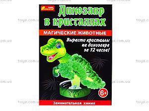 Набор для опытов «Магические животные. Динозавр в кристаллах», 0265, цена