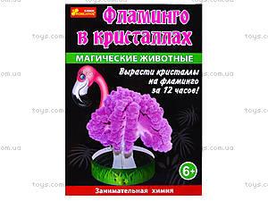 Набор для опытов «Магические животные. Фламинго в кристаллах», 0263, цена
