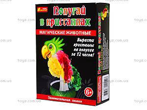 Набор для опытов «Магические животные. Попугай в кристаллах», 0270, купить