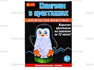 Набор для опытов «Магические животные. Пингвин в кристаллах», 0269, отзывы