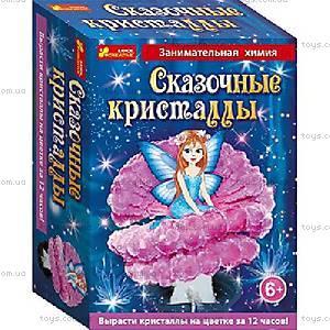 Детский набор для опытов «Цветочная фея в кристаллах», 12138022Р