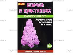 Набор для опытов «Ёлка в кристаллах», розовая, 0256, детские игрушки