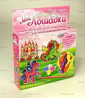 Набор для детского творчества «Мои лошадки», 00678