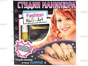 Набор для дизайна ногтей «Гламур», 5652, отзывы