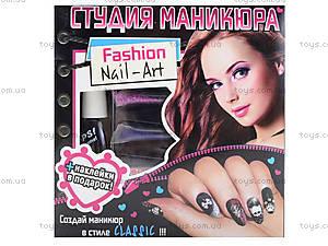Набор для дизайна ногтей «Классика», 5653, отзывы