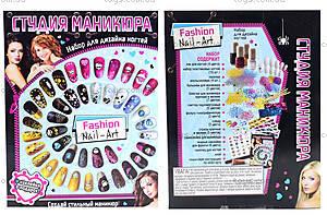 Набор для дизайна ногтей «Студия маникюра», 5654