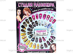 Набор для дизайна ногтей «Студия маникюра», 5654, отзывы