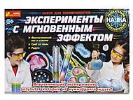 Набор для экспериментов «Эксперименты с мгновенным эффектом», 0307, отзывы