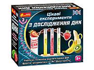 Набор для экспериментов «Исследование ДНК», 0399-1У, отзывы