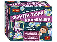 """Набор для экспериментов """"Фантастические пузыри"""" укр, 0323У"""