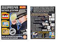 Набор для экспериментов «Лаборатория частного детектива», 0304, фото