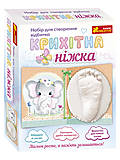 Набор для создания отпечатка. Крошечная ножка (Слоненок) укр, 4010-10У, toys.com.ua