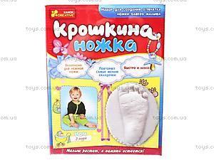 Набор для творчества «Крохотная ножка», 14146004Р, магазин игрушек