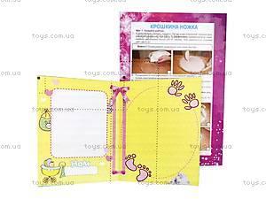 Набор для творчества «Крохотная ножка», 14146004Р, toys.com.ua