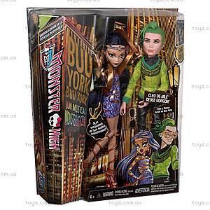 Набор кукол «Несчастные влюбленные» из м/ф «Буу-Йорк, Буу-Йорк!», CHW60, отзывы