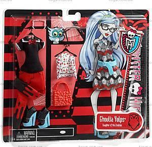Набор модной одежды Monster High, Y0402
