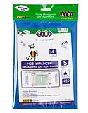 Набор обложек для учебников, 4 класс, 250 мкм, 5шт, KIDS Line, ZB.4764