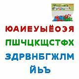"""Набор """"Первые уроки"""" (33 буквы) , 63236, фото"""