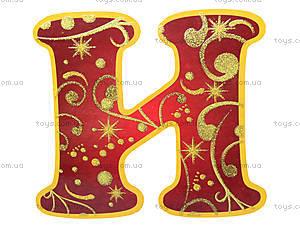 Набор украшений для интерьера «С Новым Годом», 523515105091У, toys.com.ua