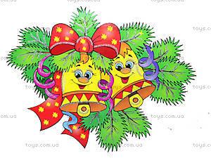 Набор для украшения интерьера «Новый год», 652511105092У, купить