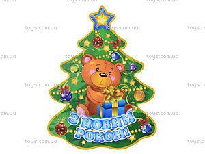 Набор для украшения интерьера «Ёлочки», 523415105089У, toys.com.ua