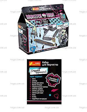 Набор для рукоделия Monster High «Френки Штейн», 4732