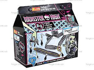 Набор для рукоделия Monster High «Френки Штейн», 4732, toys.com.ua