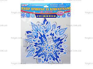 Набор украшений с блестками «Снежинки», 6523, игрушки