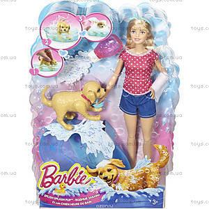 Набор с куклой Barbie «Веселое купание щенка», DGY83