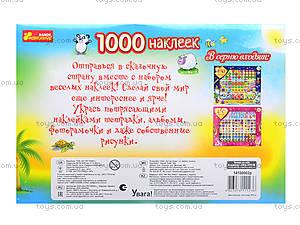 Детский набор наклеек «Животные», 1000 штук, 5919, фото
