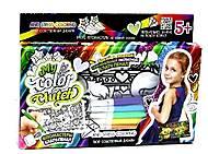 Набор 3 в 1 для девочки, CCL-02-05, купить