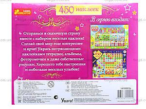 Детский набор «450 наклеек», 5917, купить