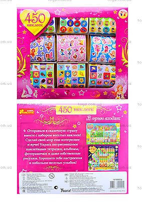 Детский набор «450 наклеек», 5917