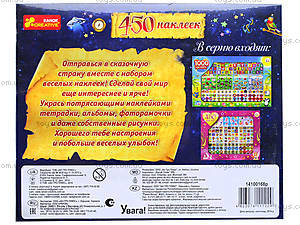 Набор для детей «450 наклеек», 5918, купить