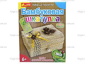Набор для творчества «Бамбуковый сундучок», 3043-02, фото