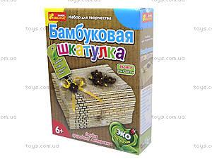 Набор для творчества «Бамбуковый сундучок», 3043-02