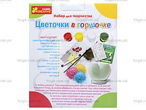 Набор для творчества «Цветочки в горшочке», 3060, купить