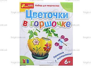 Набор для творчества «Цветочки в горшочке», 3060, фото