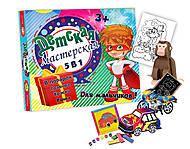 Набор «Детская мастерская для мальчиков 5 в 1» русский язык, 30602
