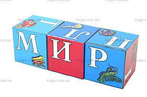 Набор детских кубиков «Азбука», 0199, отзывы