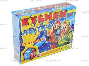 Набор детских кубиков «Азбука», 0199, цена