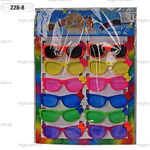 Набор детских солнцезащитных очков, 228-8