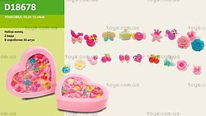 Набор детских украшений «Кольцо», D18678