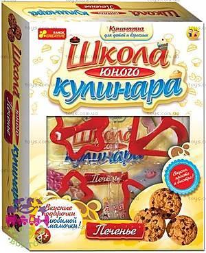 Набор детский «Школа юного кулинара. Печенье», 14121001Р