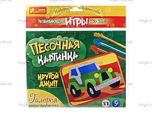 Детский набор для творчества «Крутой джип», 9741-1, купить